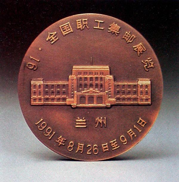 中国当代大铜章大全(06) - 香儿 - xianger