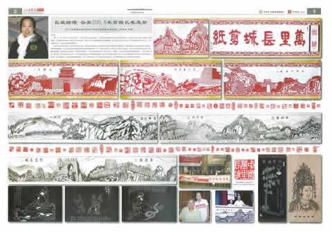 中国万里长城剪纸