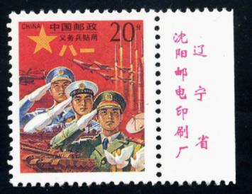 军用邮票题材优秀存量少值...
