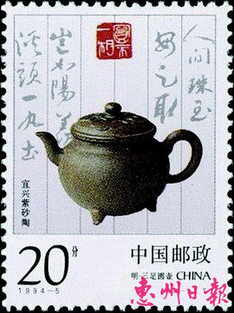 邮票上的宜兴紫砂陶
