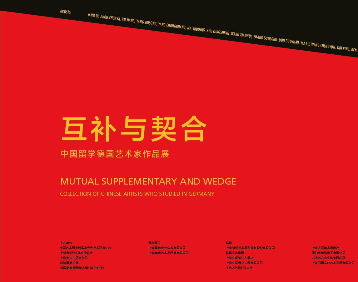 互补与契合――中国留学德国艺术家作品展