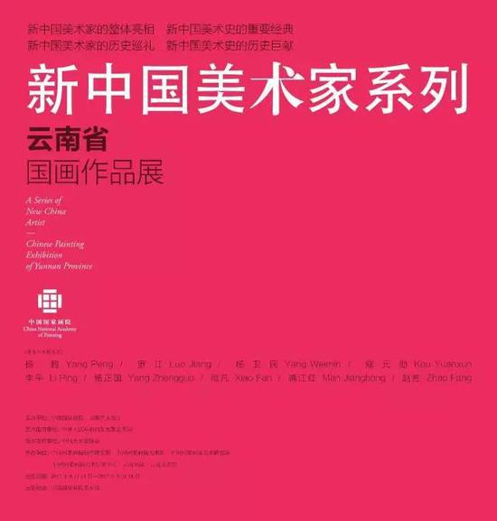 云南省国画作品展