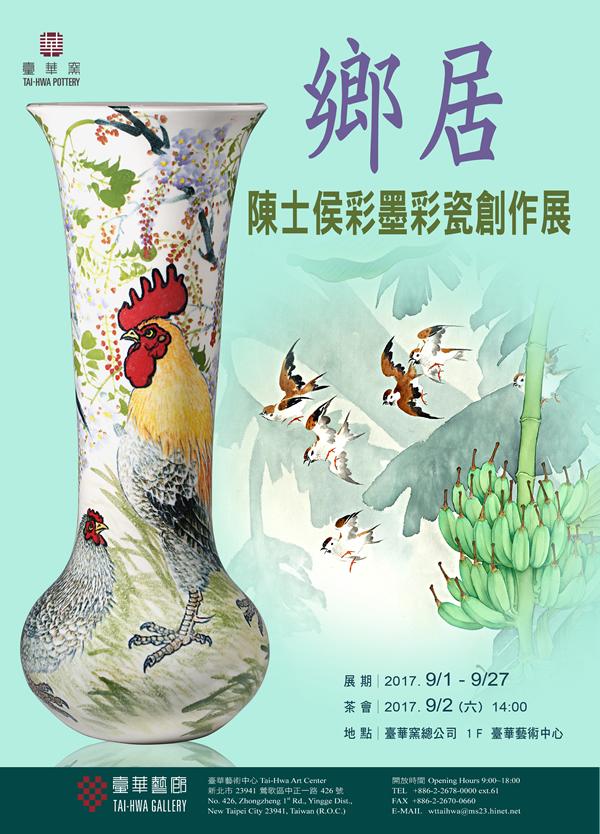 乡居-陈士侯彩墨彩瓷创作展